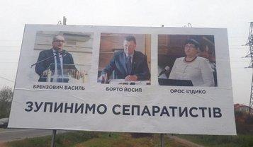 На Закарпатье развесили антивенгерские билборды - фото 1