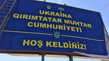 В Украине вместо Крыма может появиться Крымскотатарская автономия - фото 1