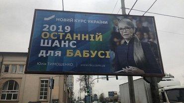 В Порошенко отрицают причастность к антирекламе Тимошенко - фото 1