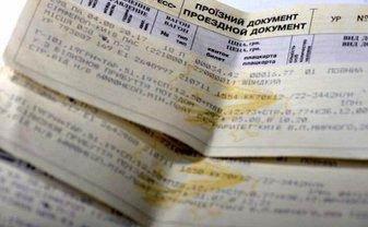 """В """"Укрзализныце"""" намекают, что пользоваться онлайн-покупкой билетов не стоит - фото 1"""