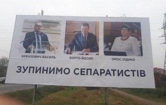 На Закарпатье нашли заказчика антивенгерских билбордов - фото 1