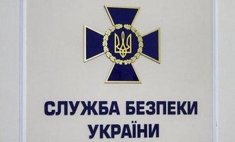 В СБУ отказываются разглашать данные о госслужащих с родственниками в России - фото 1