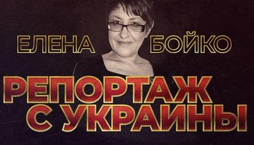 Елена Бойко сможет снимать репортажи из украинских тюрем - фото 1