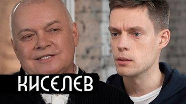 """Киселев свел все интервью в похвалу """"великого Путина"""" - фото 1"""