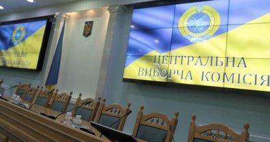 ЦИК определилась с кандидатами в президенты - фото 1