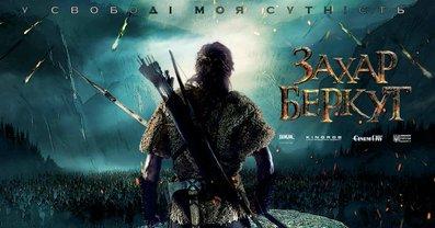 Украинский  фильм «Захар Беркут» покажут в Испании - фото 1