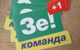 Зеленский ведет незаконную агитацию в разных регионах страны - фото 1