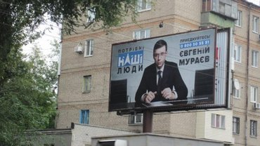 В Черкассах уничтожают рекламу с Мураевым - фото 1