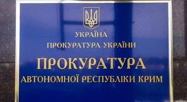 Прокуратура АРК объявила о подозрении судьям и прокурорам - фото 1