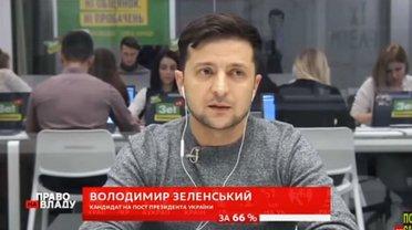 Зеленский получил боевое крещение заочно - фото 1