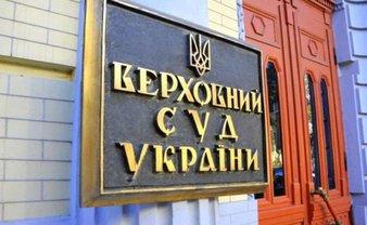 ВККСУ завершила отбор в Верховный суд - фото 1