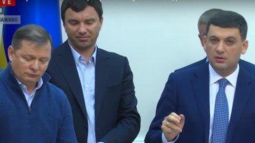 Ляшко устроил скандал с Гройсманом - фото 1