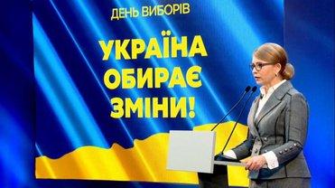 Тимошенко оказывается за бортом - фото 1