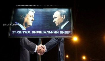 Путин + Порошенко - коллаж - фото 1