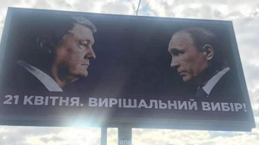 Советник Порошенко отмазывает президента из-за скандальных бордов - фото 1