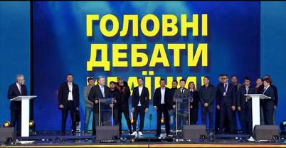 Зеленский vs Порошенко - долгожданные дебаты кандидатов (обновляется) - фото 1