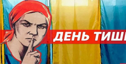"""В Украине начался """"День тишины"""" - фото 1"""