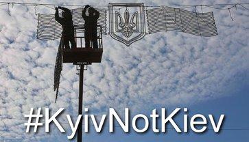 """Бельгийцы """"переименовали"""" Киев - фото 1"""