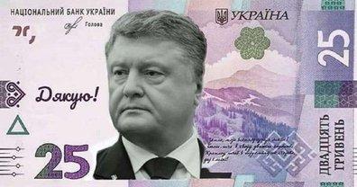 """Порошенко """"появился"""" на гривне – ярчайшие МЕМЫ - фото 1"""