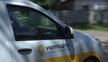 """Судьи отменили стратегию развития """"Укрпочты"""" - фото 1"""