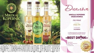 Настойка MIKOLAJ KOPERNIK трижды победитель Best Drinks-2019 - фото 1