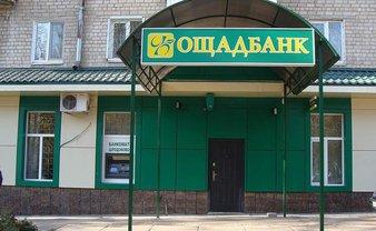 """Украина будет отбирать у русских компенсацию за захват """"Ощадбанка"""" - фото 1"""
