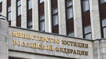 Российский минюст пытается затянуть с выплатами или отжиманием у них денег - фото 1