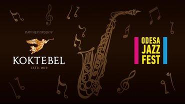 Праздник музыки и благородного вкуса: ТМ KOKTEBEL приглашает на  Odessa JazzFest - фото 1