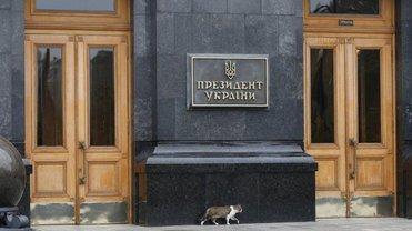 """В Офисе президента """"теряют"""" важнейшие документы - фото 1"""