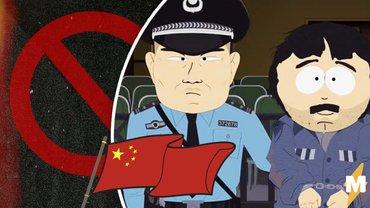 Южный Парк забанили в Китае - фото 1