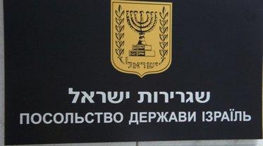 Посольство Израиля приступило к забастовке - фото 1