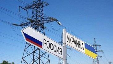 Рада запретила импорт электричества из России. Но есть нюанс - фото 1