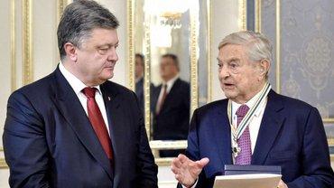 Сорос и Порошенко - фото 1