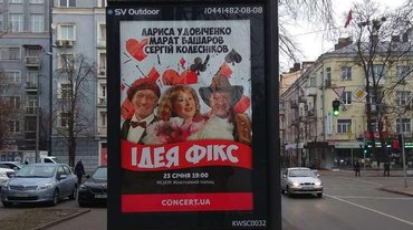 СБУшники рады российским артистам в Украине - фото 1
