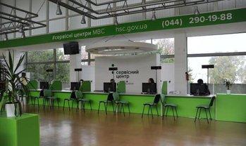 Сервисные центры МВД в регионах расформируют, а людей уволят - фото 1