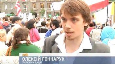 Гончарук протестующий - фото 1
