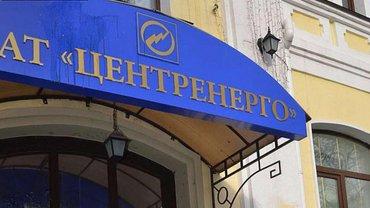 """В офис """"Центрэнерго"""" приезжали бойцы Коломойского - фото 1"""