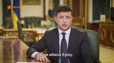 Инструкции от Зеленского сопровождали титрами из детективного сериала - фото 1