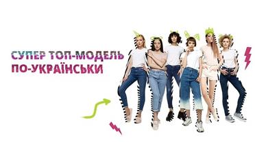 Съемки «Супер Топ-модели по-украински» перенесли - фото 1