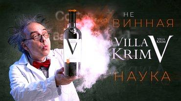 Самая популярная ТМ вина в Украине Villa Krim собрала интересные исследования - фото 1