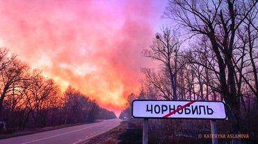 В Чернобыльской зоне продолжают ликвидировать пожар - фото 1