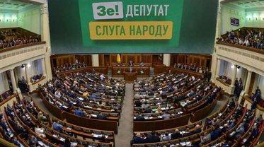 Зе депутаты официально отказались от 70 миллионов госфинансирования - фото 1