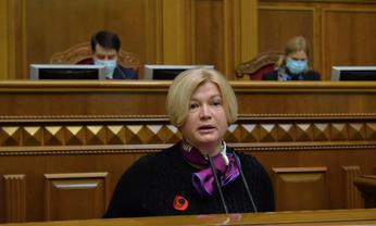 Геращенко сеет зраду - фото 1