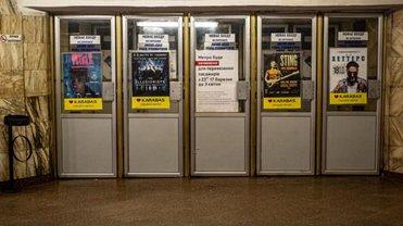 В МОЗ хотят открыть киевскую подземку - фото 1