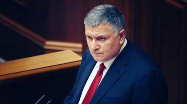 Постановление об отставке Авакова попадет на голосование - фото 1