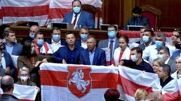 В Раде прошла акция в поддержку белорусов - фото 1