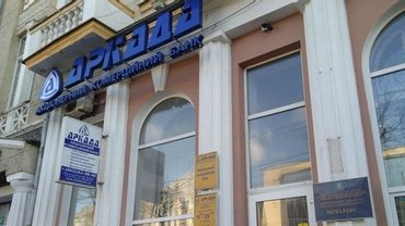 """Банк """"Аркада"""" будет ликвидирован - фото 1"""
