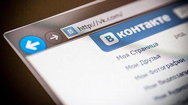 """Все пользователи """"ВКонтакте"""" будут стоять на учете - фото 1"""