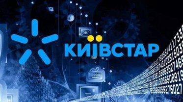 """Высокоскоростной домашний интернет в Запорожье от """"Киевстар"""" - фото 1"""