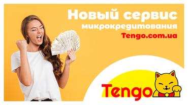 Новый сервис микрокредитования Tengo.com.ua - фото 1